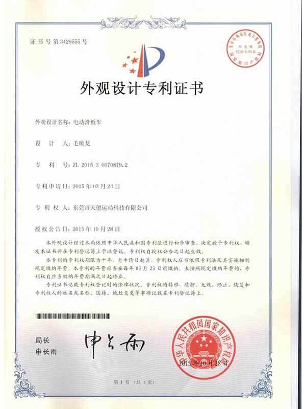 folding-electric-bike-GS6-patent