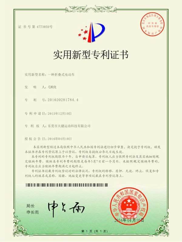 folding-electric-bike-GS7-patent