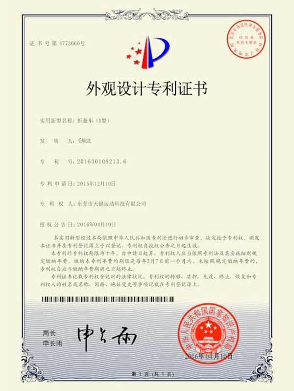 folding-electric-bike-GS8-patent